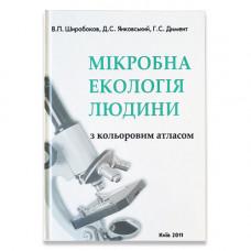 Микробная экология человека с цветным атласом. Учебное пособие. Издание 2-е, переработанное и дополненное.