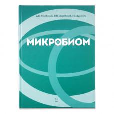 Микробиом. Д.С. Янковский, В.П. Широбоков, Г.С. Дымент. 2017.